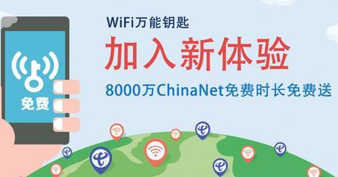 Avbild från den kinesiska appen Wifi Skeleton Keys hemsida.